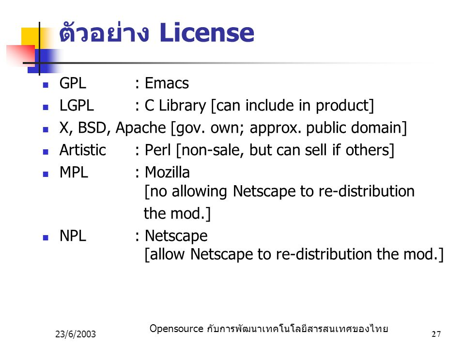 ตัวอย่าง License GPL : Emacs LGPL : C Library [can include in product]